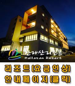 한라산리조트 요금인상 안내 페이지~!